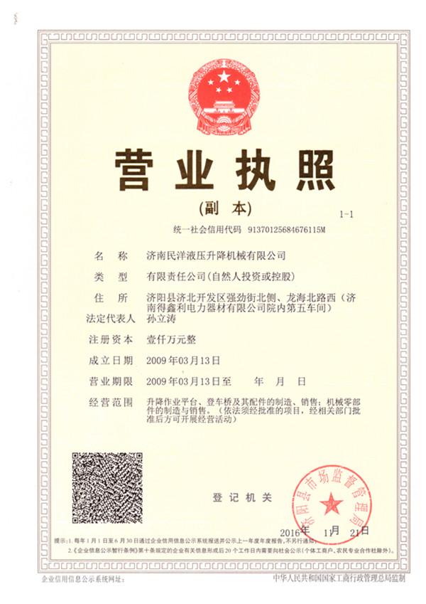 营业执照副本(三证合一)600.jpg
